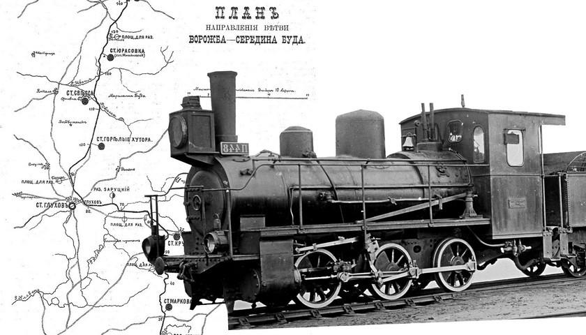 Першій залізничній дорозі Ямпільського району виповнилось 120 років