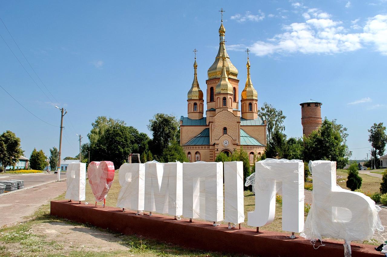 В Ямполі встановлюють конструкцію «Я люблю Ямпіль»