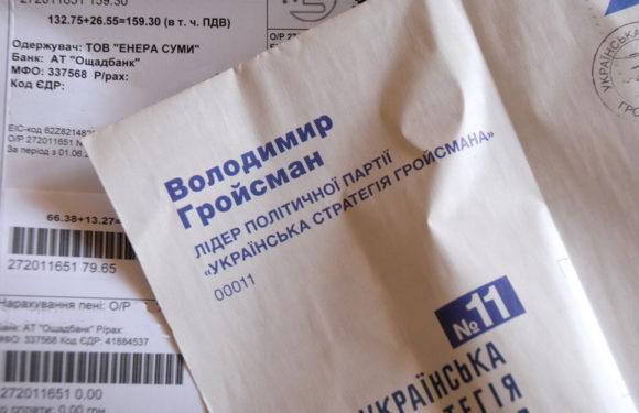 В Ямполі агітацію за Гройсмана розносять разом з рахунками за електроенергію