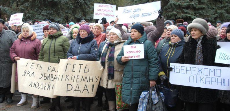 В Ямполі проходить багатолюдний мітинг проти закриття лікарні