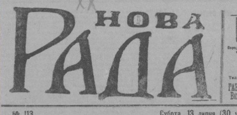 """100 років тому Ямпіль називали """"Столицею спекуляції"""""""