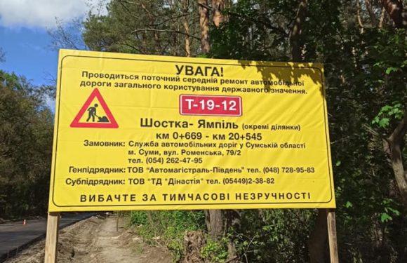 🔴 Розпочався ремонт дороги Шостка – Ямпіль 📷 📹