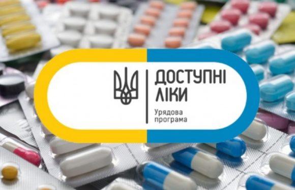 """Перелік """"Доступних ліків"""" розширили новими препаратами"""