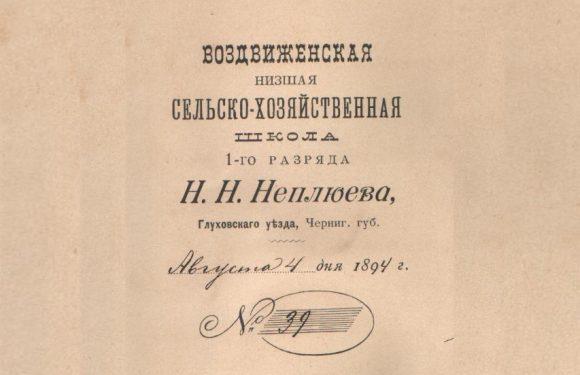 З історії школи села Воздвиженського