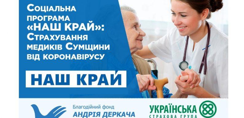Соціальна програма «Наш край»: страхування медиків Сумщини від коронавірусу