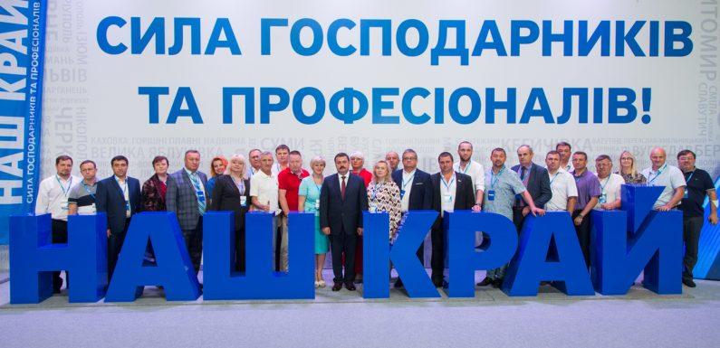 Мешканці Сумщини: Громадам потрібні господарники та професіонали з «Нашого краю»