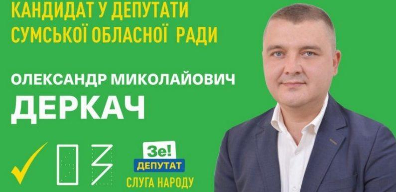 Наш кандидат в депутати Сумської облради від партії «Слуга народу» Олександр Деркач