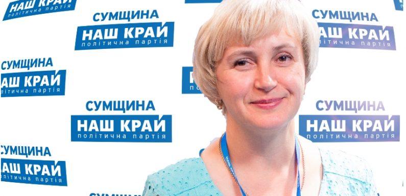 Ольга ГУБАР: «НАШ КРАЙ» поверне Ямпільській громаді справедливі тарифи!