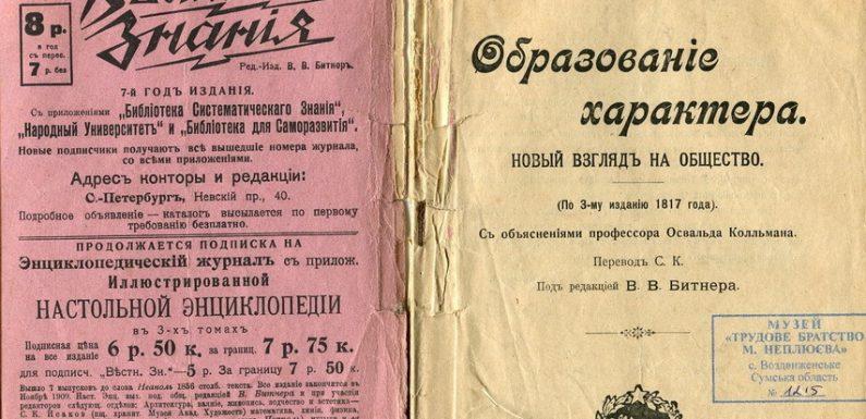 Воздвиженська бібліотека