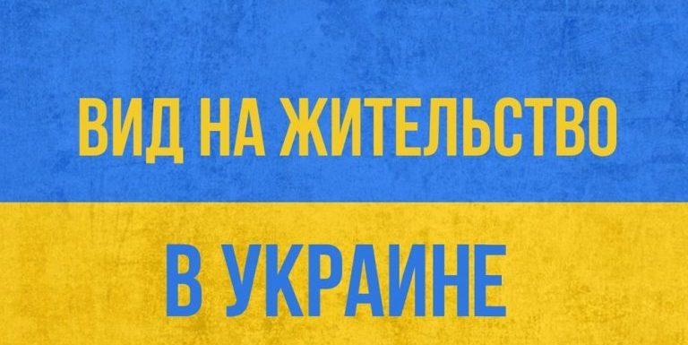 Как оформить вид на жительство в Украине?