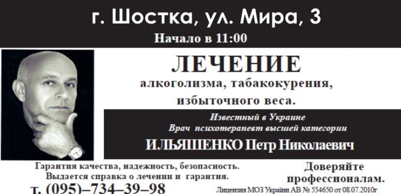 13 лютого в Шостці проведе прийом відомий лікар – психотерапевт Петро Іляшенко