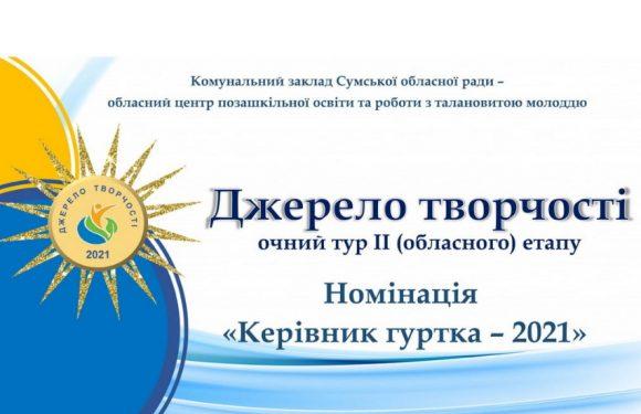 Педагог Ямпільської станції юннатів серед переможців обласного конкурсу