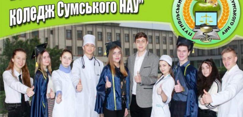 Путивльський фаховий коледж СНАУ запрошує на навчання ямпільських випускників