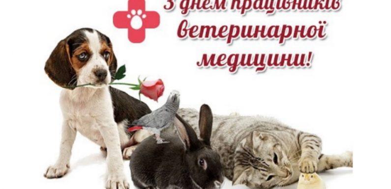 З Днем працівників ветеринарної медицини!