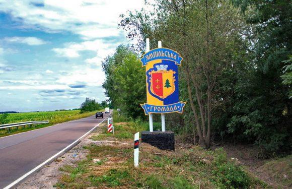 Фотофакт. Знак «Ямпільська громада» з'явився і на дорозі Шостка-Ямпіль