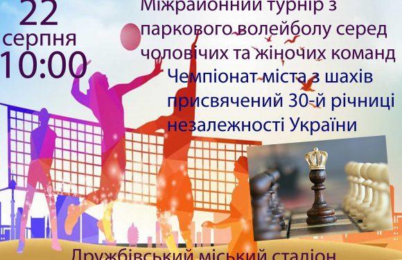 В Дружбі проведуть міжрайонний турнір з волейболу та Чемпіонат міста з шахів