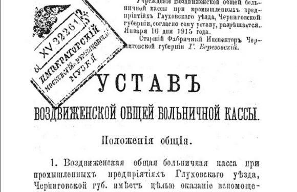 105 років тому у Воздвиженському почала діяти лікарняна каса.