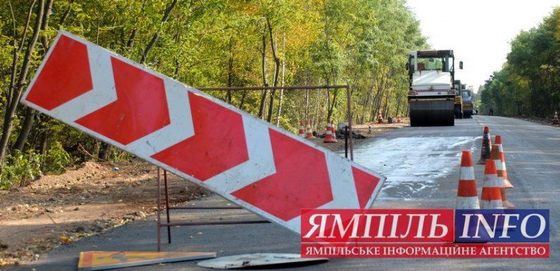 🔴 📸 Ремонтні роботи на дорозі Шостка-Ямпіль наближаються до Ямполя