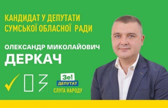 Олександр Деркач: в обласній раді опікуватимусь інтересами Ямпільщини