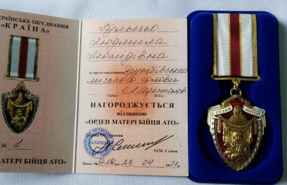 Матері загиблого військовослужбовця з Дружби вручили орден