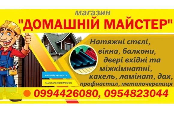 «Домашній майстер»: натяжні стелі та двері