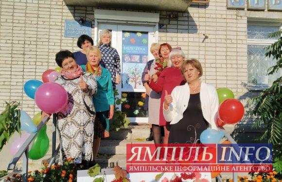 В Ямполі відзначають Всеукраїнський день бібліотек