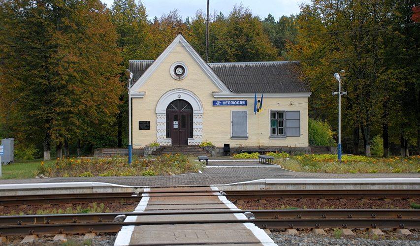 На залізничній станції Неплюєве встановили меморіальну дошку М.М.Неплюєву