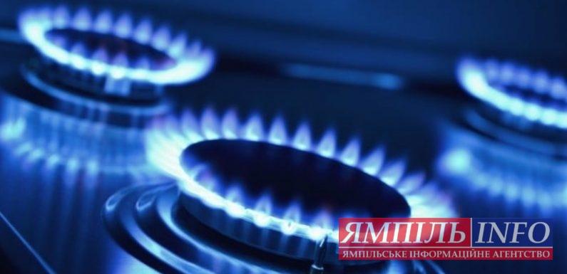 """В """"Сумигаз Збуті"""" запевнили, що ціна на газ для ямпільчан буде сталою до травня"""