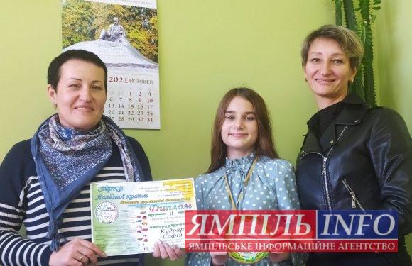 Софія Кудояр з Дружби стала призером міжнародного конкурсу