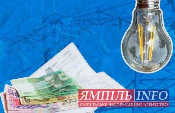 Відділ освіти, молоді та спорту Ямпільської селищної ради знову накопичив борги за електроенергію