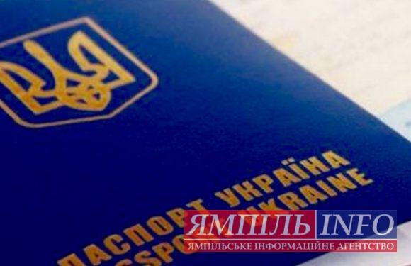 Ямпільчанин викрав паспорт товариша для оформлення кредиту