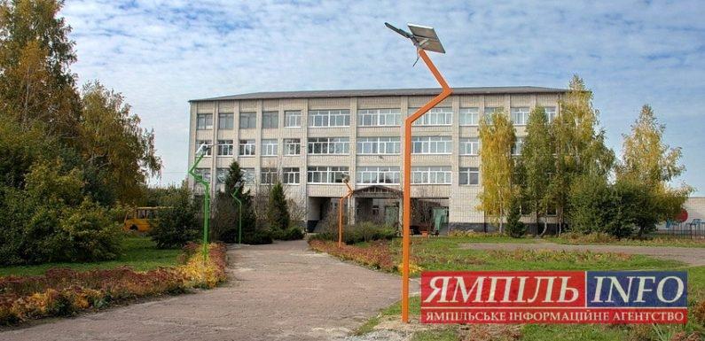 На території Ямпільської школи №2 встановили 5 ліхтарів