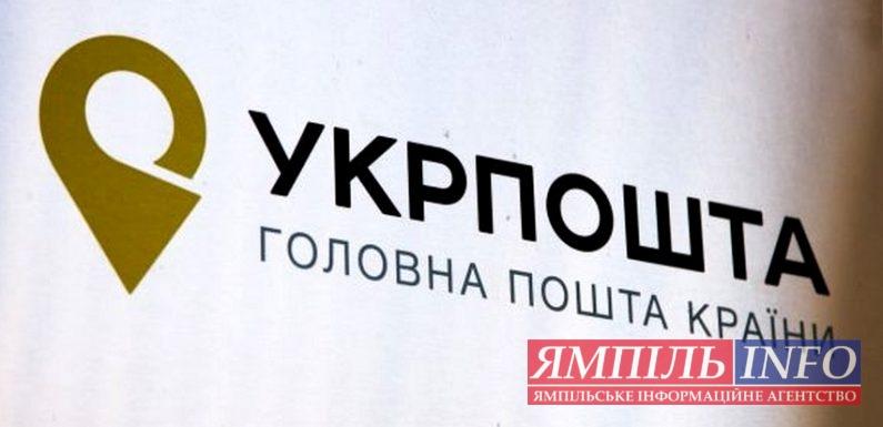 З 1 грудня в Ямполі запрацює базовий центр Укрпошти, поштові відділення в селах замінять пересувними
