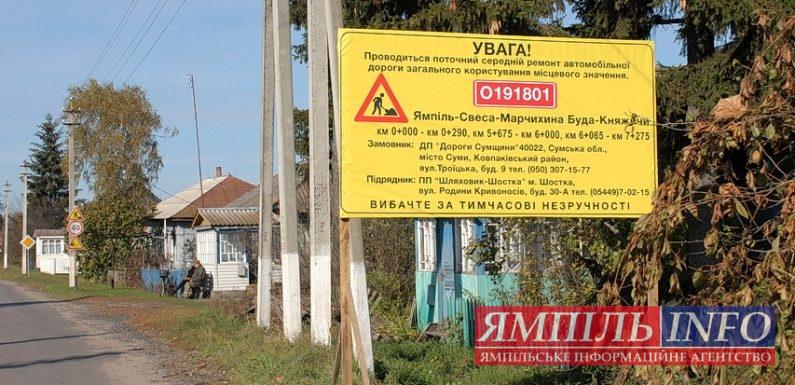 Розпочався ремонт дороги Ямпіль-Свеса (фоторепортаж)